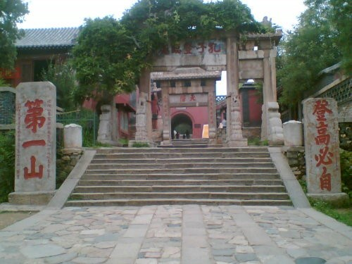 The stone tablet of Dēng gāo bì zì at the foot of Mount Tai